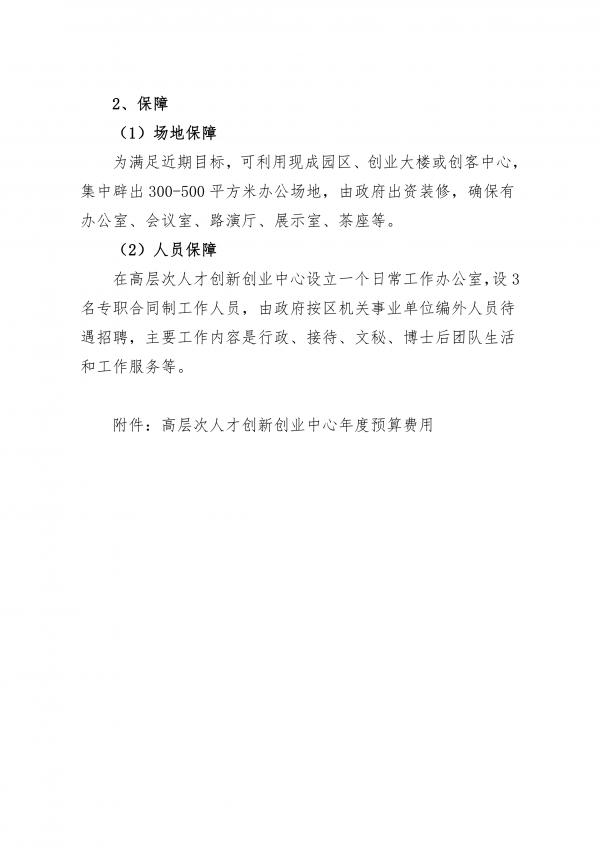 高层次人才创新创业中心(策划)_03.png