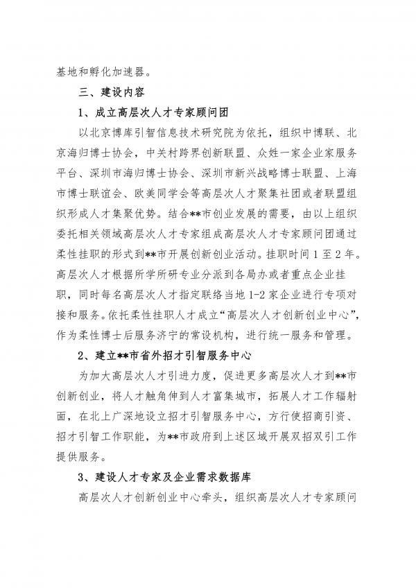高层次人才创新创业中心(策划)_01.png