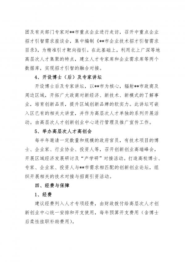 高层次人才创新创业中心(策划)_02.png